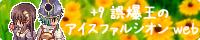 +9誤爆王のアイスファルシオンweb